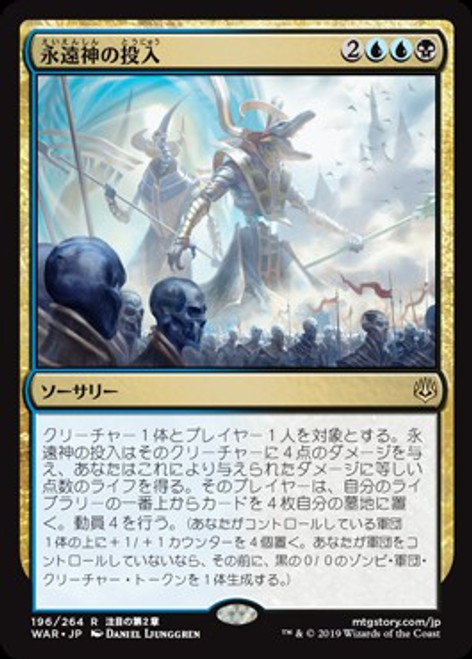 MtG Japanese War of the Spark Rare Enter the God-Eternals #196 [Japanese]