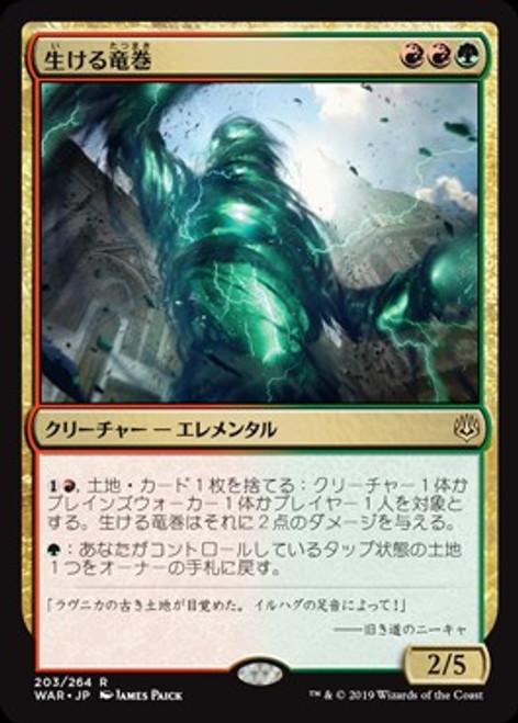MtG Japanese War of the Spark Rare Living Twister #203 [Japanese]