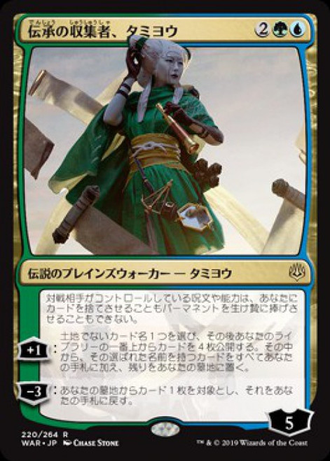 MtG Japanese War of the Spark Rare Tamiyo, Collector of Tales #220 [Japanese]