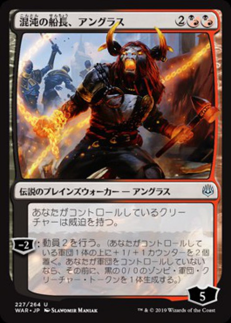 MtG Japanese War of the Spark Uncommon Angrath, Captain of Chaos #227 [Japanese]