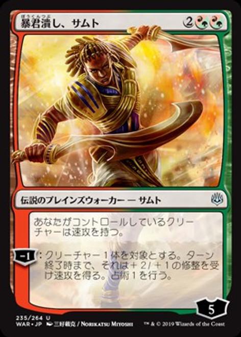 MtG Japanese War of the Spark Uncommon Samut, Tyrant Smasher #235 [Alternate Art]