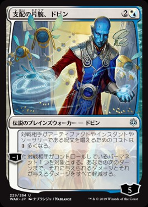 MtG Japanese War of the Spark Uncommon Dovin, Hand of Control #229 [Alternate Art]