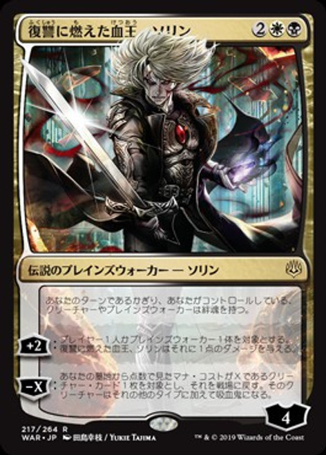 MtG Japanese War of the Spark Rare Sorin, Vengeful Bloodlord #217 [Japanese Alternate Art]