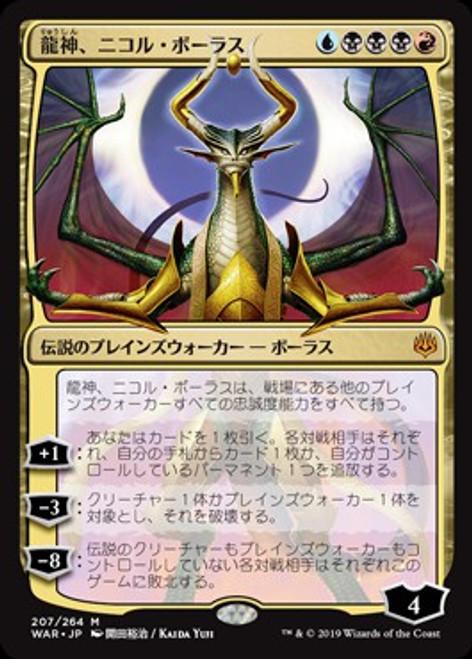 MtG Japanese War of the Spark Mythic Rare Nicol Bolas, Dragon-God #207 [Alternate Art]