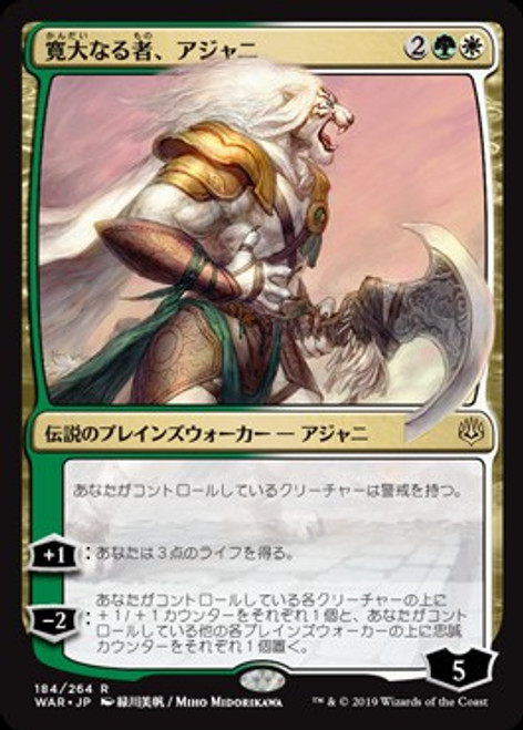 MtG Japanese War of the Spark Rare Ajani, the Greathearted #184 [Alternate Art]