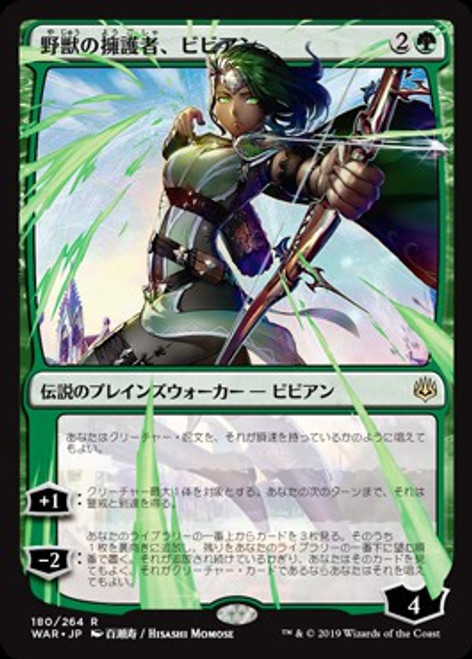 MtG Japanese War of the Spark Rare Vivien, Champion of the Wilds #180 [Alternate Art]