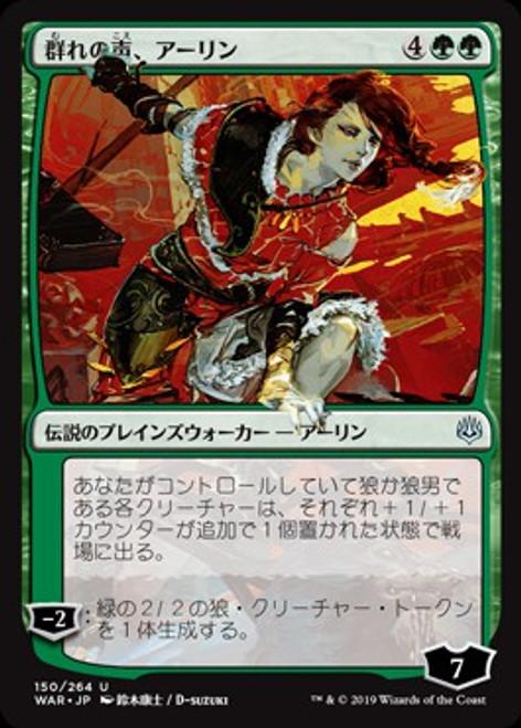 MtG Japanese War of the Spark Uncommon Arlinn, Voice of the Pack #150 [Alternate Art]