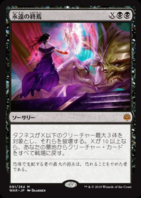 MtG Japanese War of the Spark Mythic Rare Finale of Eternity #91 [Japanese Foil]