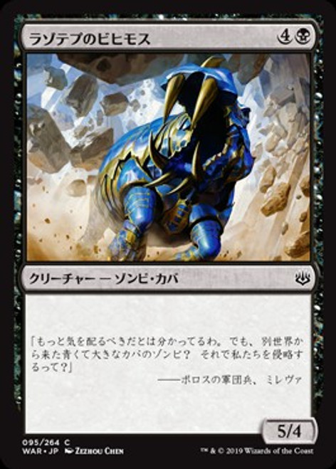 MtG Japanese War of the Spark Common Lazotep Behemoth #95 [Japanese Foil]