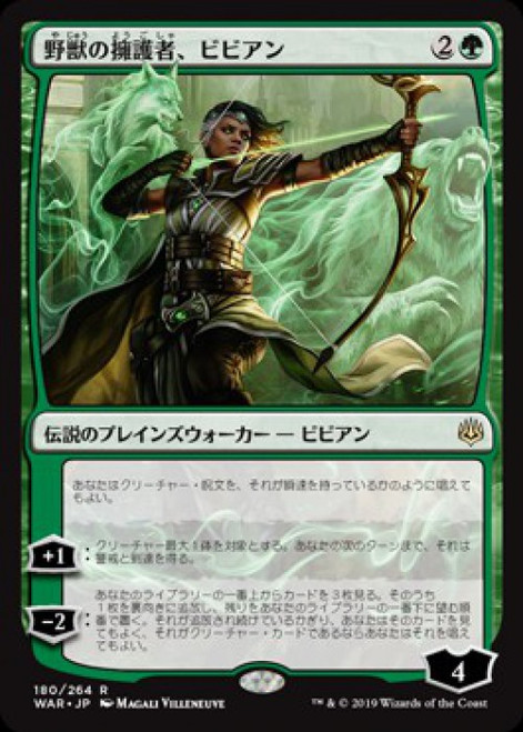 MtG Japanese War of the Spark Rare Vivien, Champion of the Wilds #180 [Japanese Foil]