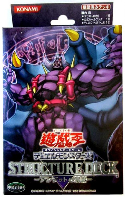 YuGiOh Trading Card Game Zombie Madness Structure Deck [Japanese, Damaged Package]