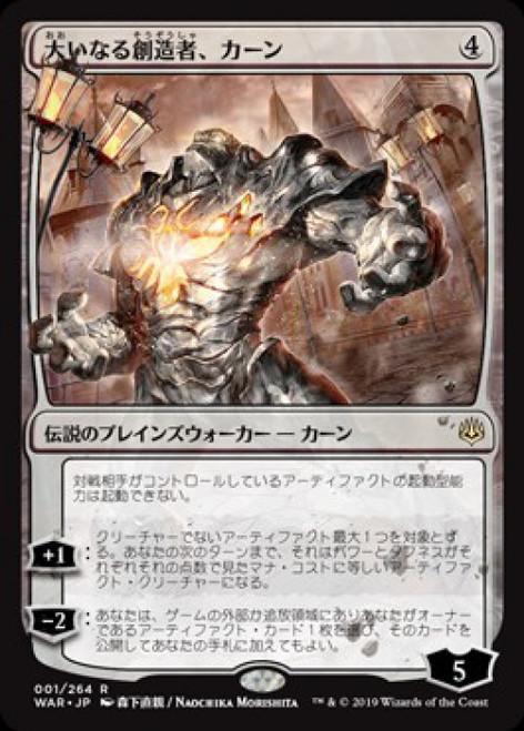 MTG WAR OF THE SPARK foil Rogue Shadowmage Davriel