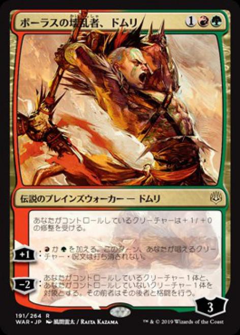 MtG Japanese War of the Spark Rare Domri, Anarch of Bolas #191 [Alternate Art, Foil]