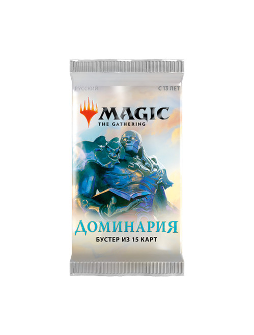 MtG Trading Card Game Dominaria Booster Pack [Russian]