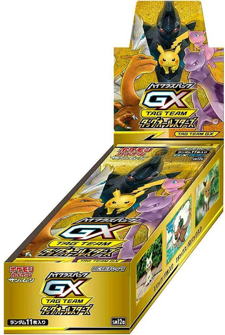 Pokemon Trading Card Game Sun & Moon High Class Tag Team GX All Stars Booster Box [Japanese, 10 Packs]