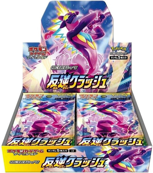 Pokemon Trading Card Game Sword & Shield Treason Clash Booster Box [Japanese, 30 Packs]
