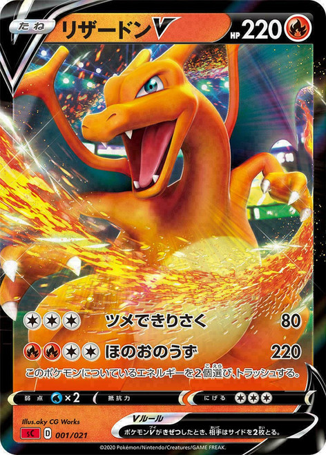 Pokemon Trading Card Game Sword & Shield VMAX Charizard Starter Set [Japanese]