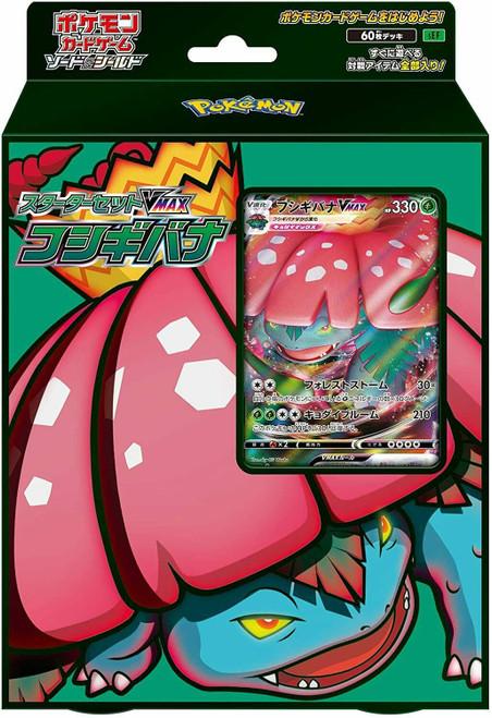 Pokemon Trading Card Game Sword & Shield VMAX Venusaur Starter Set [Japanese]