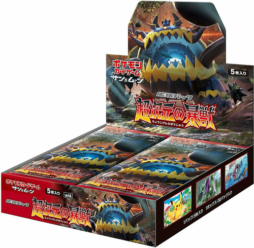 Pokemon Trading Card Game Sun & Moon Hyperdimension Beast Booster Box [Japanese, 30 Packs] (Pre-Order ships March)