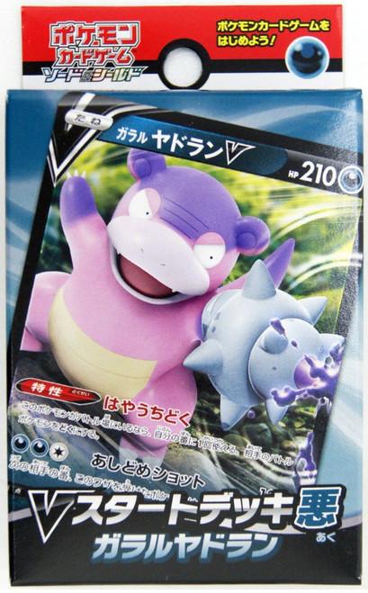 Pokemon Trading Card Game Sword & Shield V Galarian Slowbro Starter Deck [Japanese]