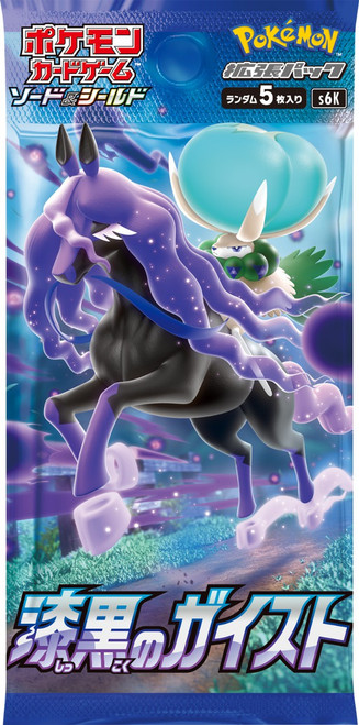 Pokemon Trading Card Game Sword & Shield Jet Black Poltergeist Booster Pack [Japanese, 5 Cards]