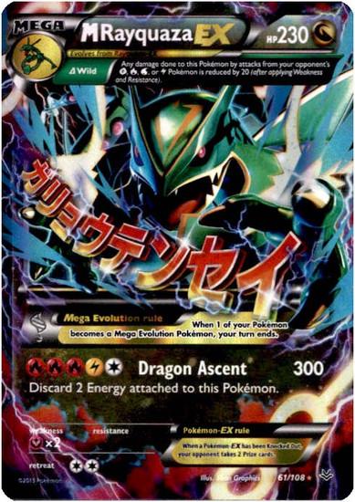 Pokemon X & Y Roaring Skies Ultra Rare M Rayquaza EX #61
