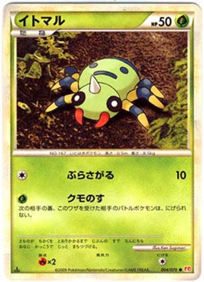 Pokemon HeartGold & Soulsilver HeartGold Common Spinarak #4 [Japanese]