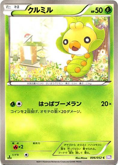 Pokemon Psycho Drive Common Sewaddle #6 [Japanese]