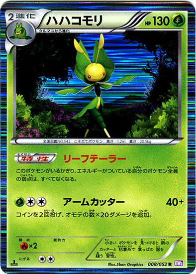 Pokemon Psycho Drive Rare Holo Leavanny #8 [Japanese]