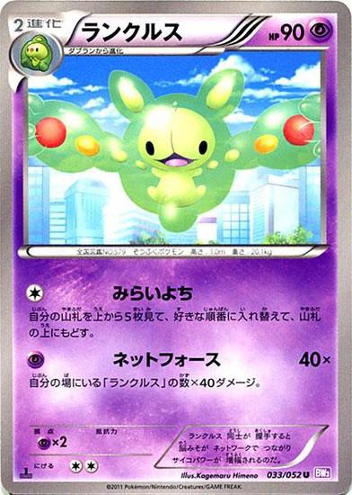 Pokemon Psycho Drive Uncommon Reuniclus #33 [Japanese]
