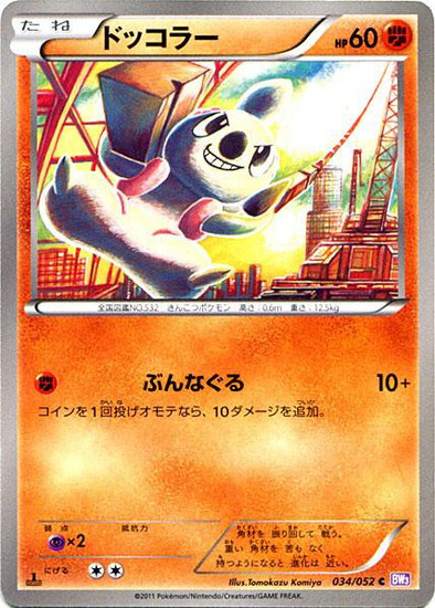 Pokemon Psycho Drive Common Timburr #34 [Japanese]
