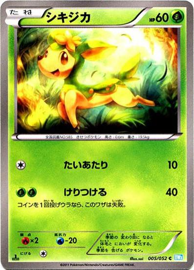 Pokemon Hail Bilzzard Common Deerling #5 [Japanese]
