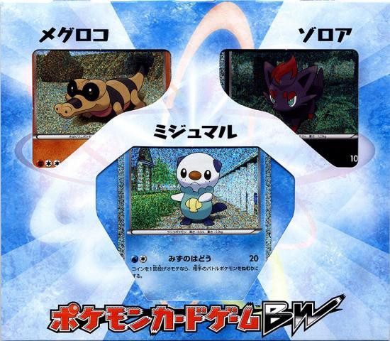 Nintendo Pokemon Black & White 2010 Blue Preview Card Set [Japanese]