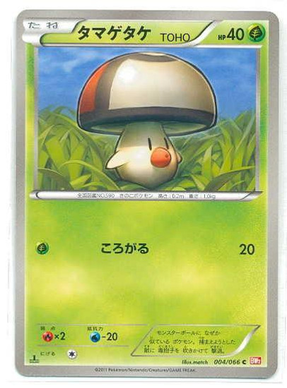 Pokemon Red Collection Common Foongus #4 [Japanese]