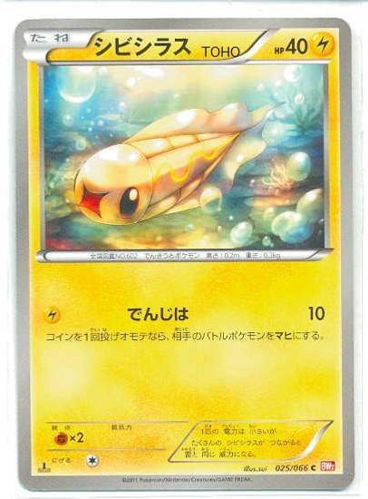 Pokemon Red Collection Common Tynamo #25 [Japanese]