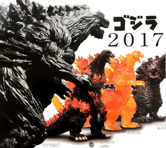 2017 Godzilla 2-Inch Gashapon Capsule Toy Mystery Figure
