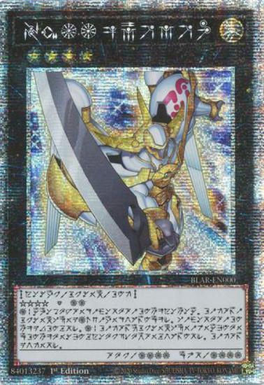 YuGiOh Battles of Legend Armageddon Starlight Rare Number 39: Utopia BLAR-EN000