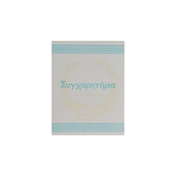 Syncharitiria - Congratulations