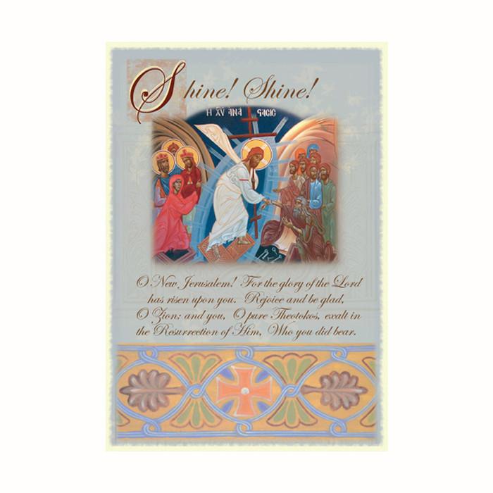Shine! Shine! Easter Card
