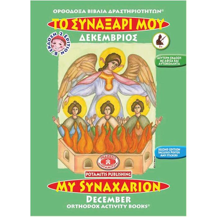 December Synexarion