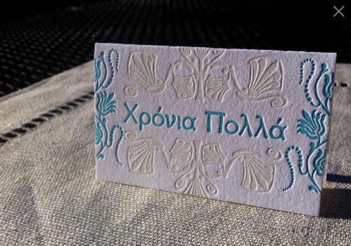 "Gift ENCLOSURE: ""Chronia Polla"" - Letterpress Greek Card"