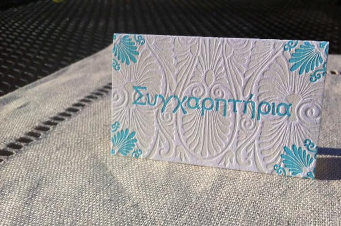 "Gift ENCLOSURE: ""Synchariteria"" - Letterpress Greek Card"