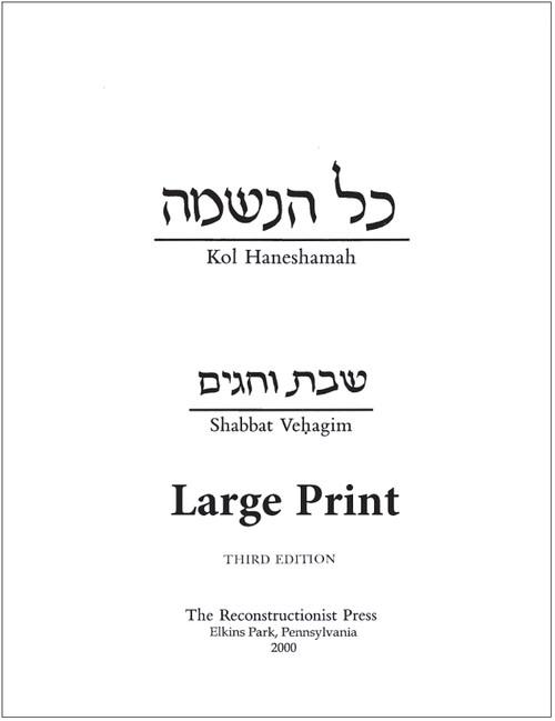 Large Print Shabbat Vehagim