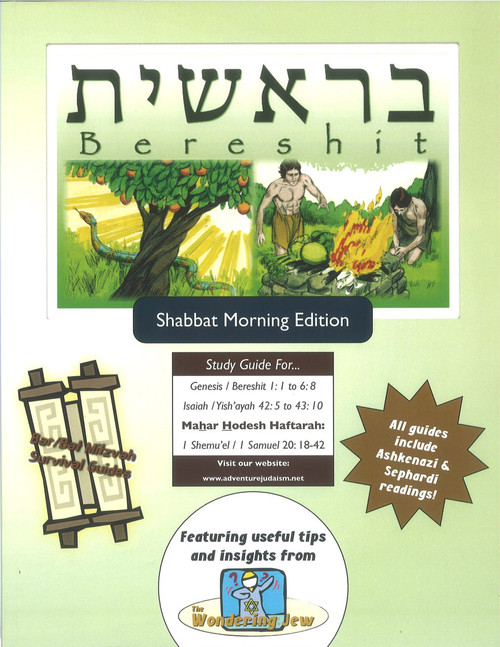 Bereshit/Genesis 1:1 to 6:8 Shabbat Morning Edition