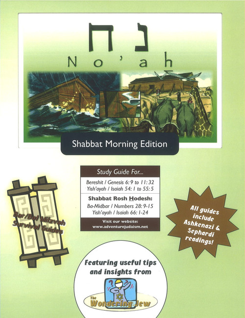 No'ah: (Bereshit/Genesis 6:9 to 11:32) Shabbat Morning Edition
