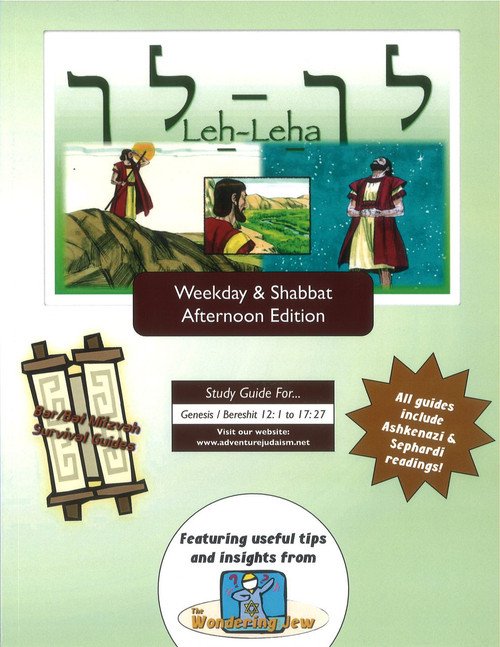 Leh-Leha: (Genesis/Bereshit 12:1 to 17:27) Weekday and Shabbat Afternoon Edition