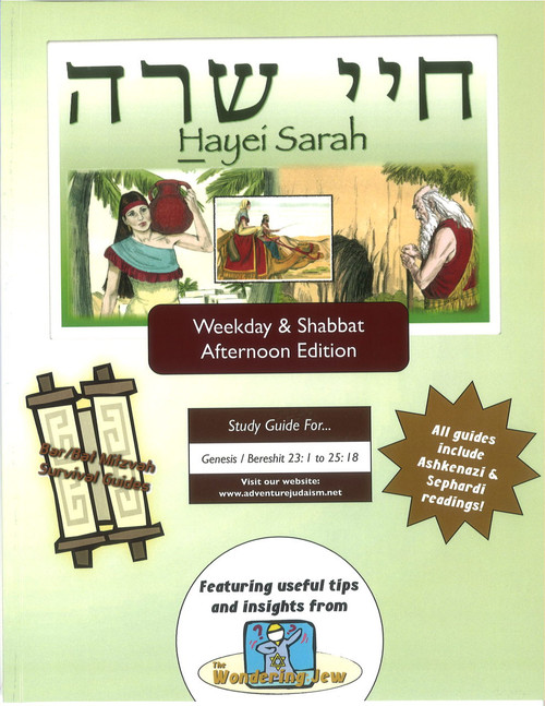 Hayei Sarah (Genesis/Bereshit 23:1 to 25:18) Weekday and Shabbat Afternoon