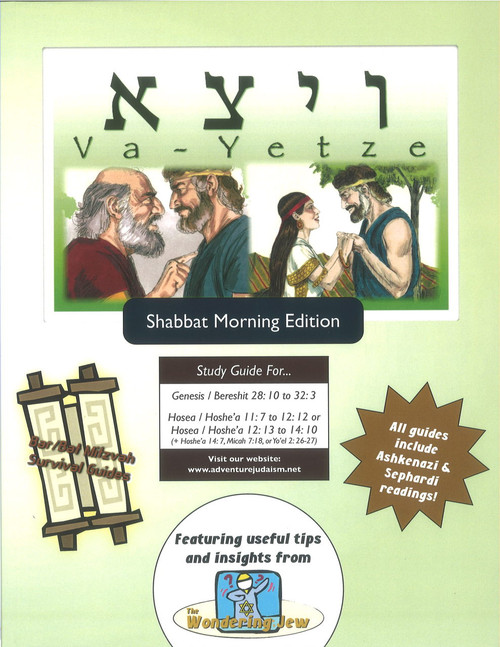 Va-Yetze (Genesis/Bereshit 28:10 to 32:3) Shabbat Morning  Edition