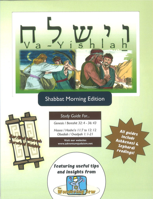 Va-Yishlah (Genesis/Bereshit 32:4 to 36:43) Shabbat Morning Edition