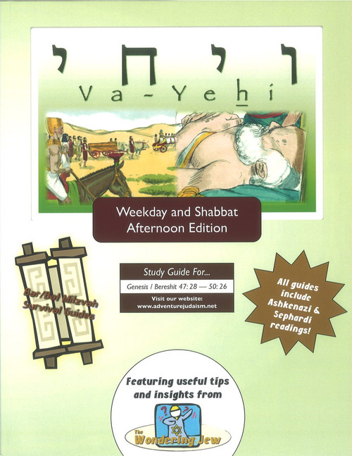 Va-Yehi (Genesis/ Bereshit 47:28 to 50:26) Weekday and Shabbat Edition